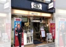 日本橋人形町店