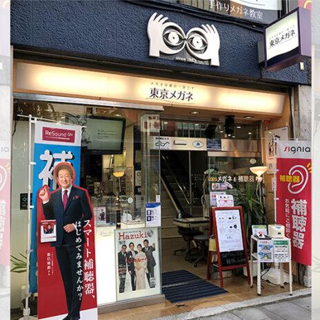 日本橋人形町店店舗画像