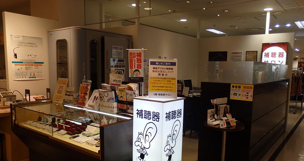松坂屋豊田店店内画像
