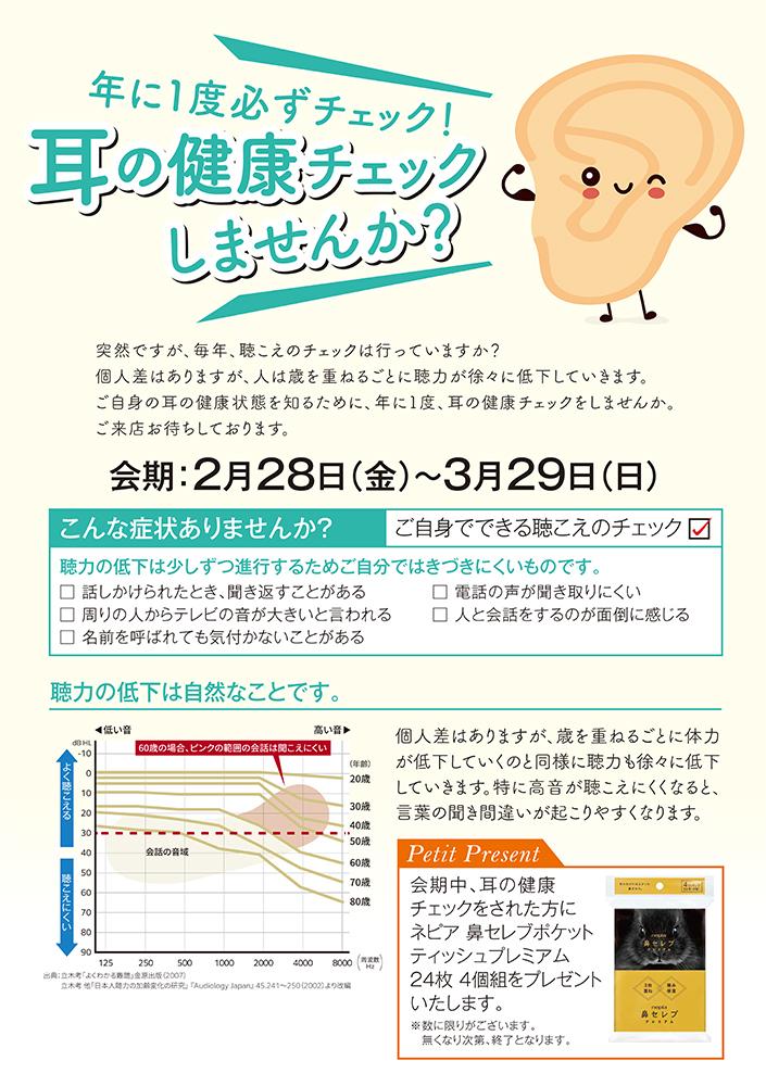 「耳の健康チェックキャンペーン」ポスター