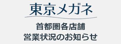 東京メガネ首都圏各店の営業状況のお知らせ