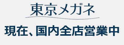 東京メガネ国内全店営業中のお知らせ