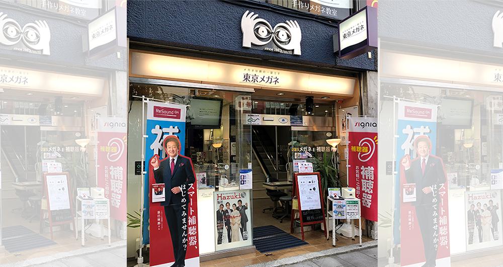 日本橋人形町店店頭写真