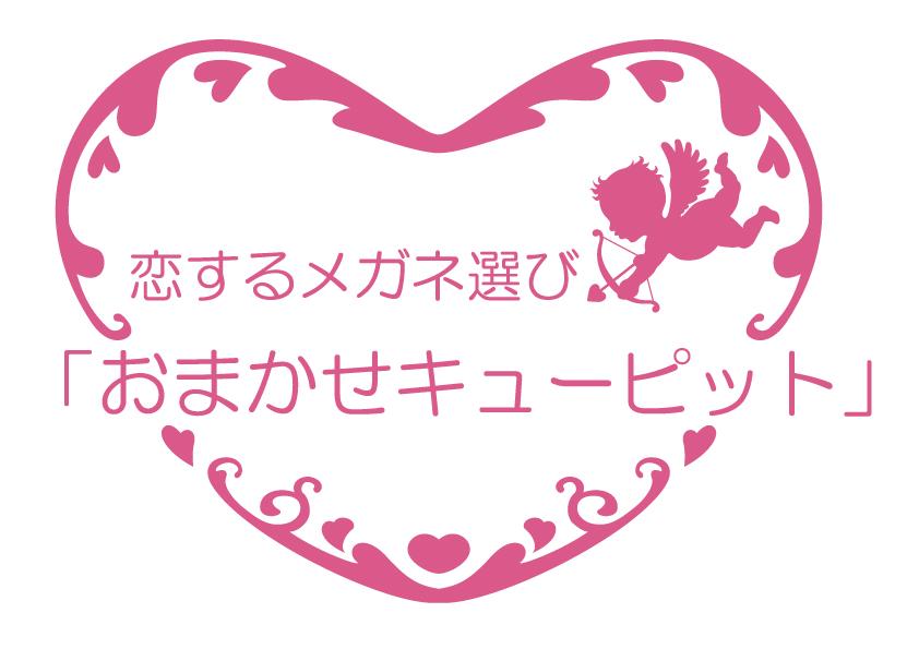 恋するメガネ選び「おまかせキューピット」ロゴ