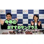 【動画で解説!特別編3】今年のおすすめサングラス