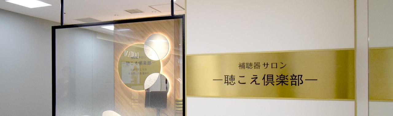 名古屋店メインビジュアル